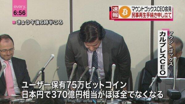 Mt.Gox persconferentie in Japan